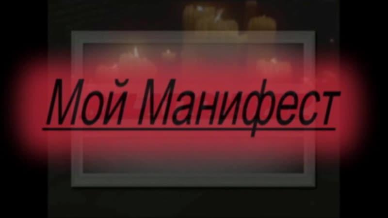 HD 720_ ''Лев Щеглов. Мой манифест''