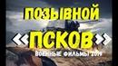УНИКАЛЬНАЯ НОВИНКА 2019!! заложила фугас! ПОЗЫВНОЙ ПСКОВ Русские военные фильмы 2019