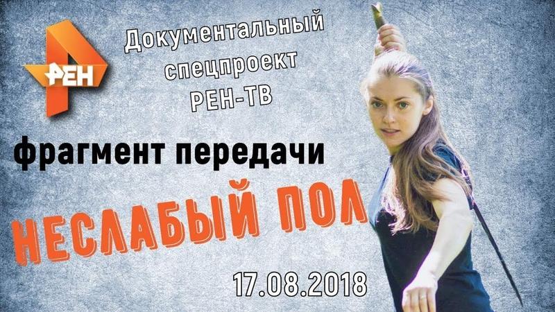 неслабый пол 17 08 2018 Документальный спецпроект РЕН ТВ девушка с шашками