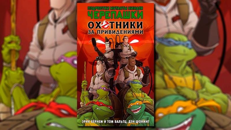 Подростки мутанты ниндзя черепашки Охотники за привидениями Обзор комикса