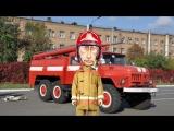 Поздравление с днём пожарной охраны от Путина