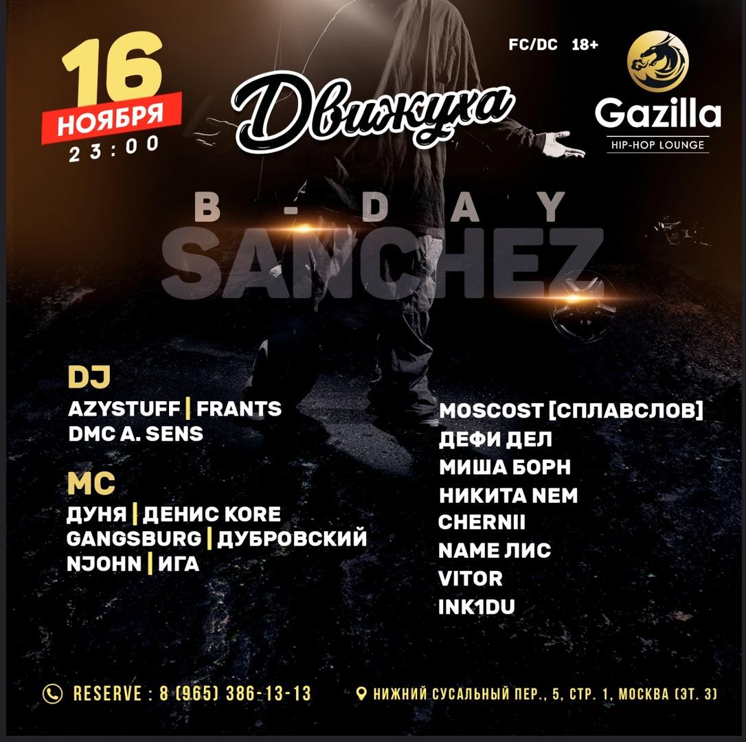 Афиша Москва 16 ноября ДВИЖУХА B-DAY SANCHEZ