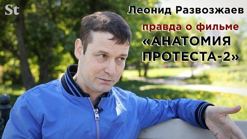 Леонид Развозжаев об Анатомии протеста 2