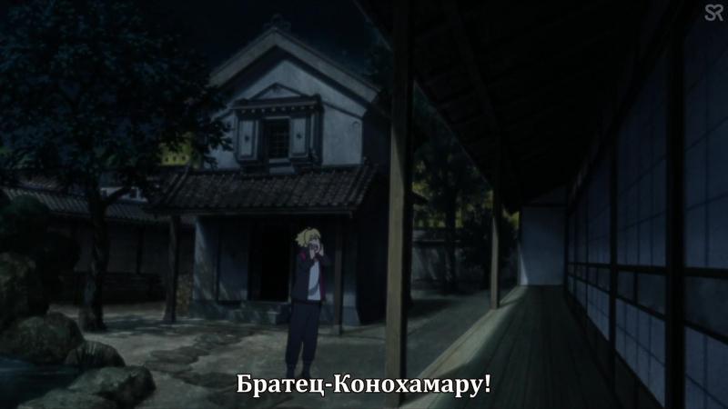 [субтитры   54] Boruto: Naruto Next Generations / Боруто: Следующее поколение Наруто   54 серия русские субтитры  SovetRomantica