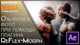 ReFlex - Morph. Оживляем фото в АЕ