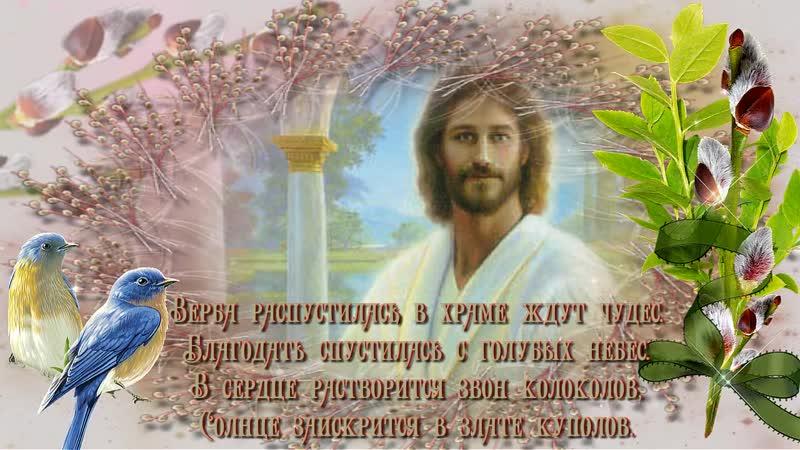 Красивое Поздравление с Вербным Воскресеньем