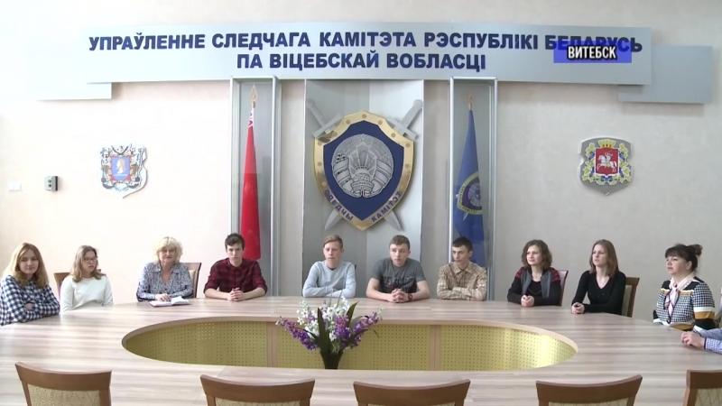 Управление Следственного комитета по Витебской области приняло гостей
