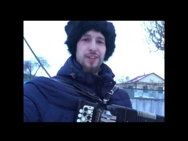 Гармонист Волгоград - Пора Спеваться