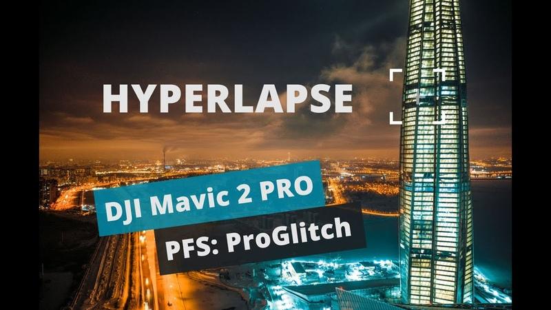 DJI Mavic 2 PRO Ночной Hyperlapse у Лахта центра 4k Person of Interest