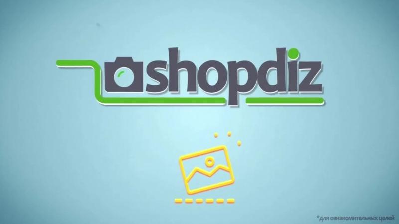 Выгодные клипарты с любых стоков _ ShopDiz _ О сервисе ШопДиз