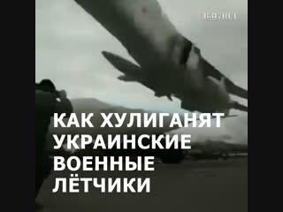 Как хулиганят украинские военные летчики
