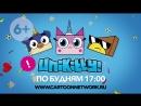 """Не пропусти новые серии мультфильма """"Юникитти""""!"""