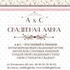 """Свадебное платье и свадьба с """"А & С"""", св.лавка"""