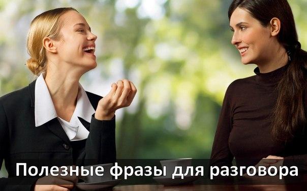 Полезные фразы для разговора на английском языке