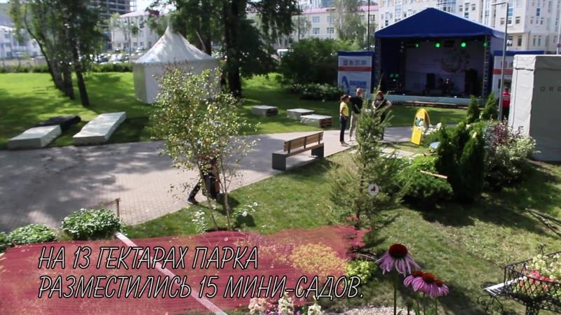 Первый евразийский фестиваль ландшафтного искусства Атмосфера