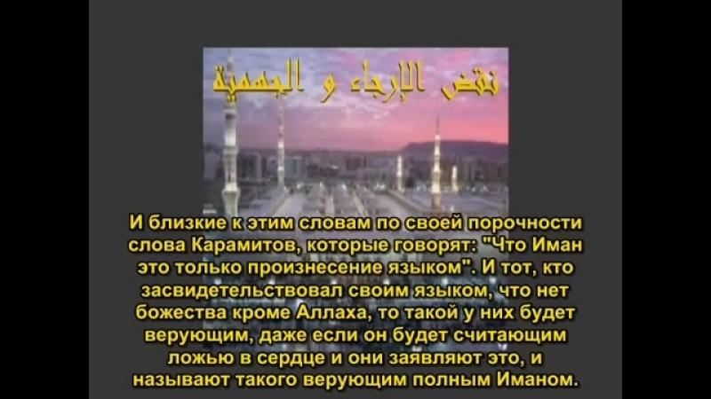 Шейх ар-Раджихи - ВОПРОСЫ ОБ ИМАНЕ - 2. РАЗНОВИДНОСТИ МУРДЖИИТОВ