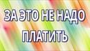 109. Вадим Зеланд - За это не надо платить.