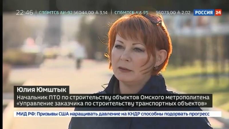 Новости на Россия 24 В Омске решили заморозить строительство метро