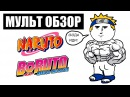 Naruto \ Boruto - МУЛЬТ ОБЗОР