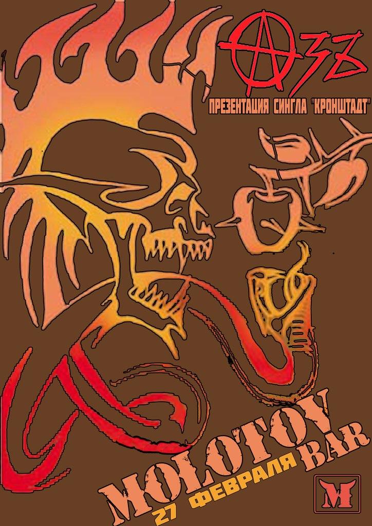 Афиша Тамбов 27.02 Азъ MolotoV