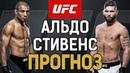 Жозе Альдо vs Джереми Стивенс / Прогноз к UFC on FOX 30
