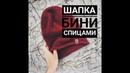 Как вязать шапку бини спицами Вязаная шапка с красивой макушкой Простая легкая шапочка