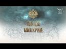 ЗОЛОТО ИМПЕРИИ 07 09 2018 Судьба золота Российской империи СЛЕДЫ ИМПЕРИИ с Аркадием Мамонтовым