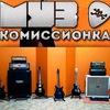 • MUZ-KOMISSIONKA - Музыкальный магазин •