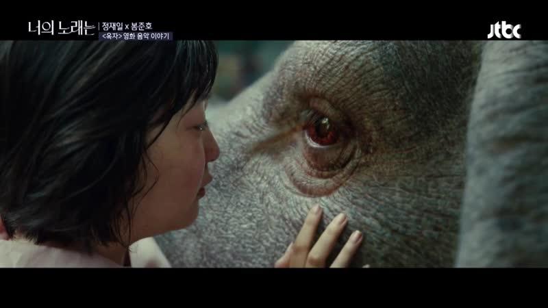 정재일(Jung jae il)의 섬세함으로 다양성을 표현한 영화 〈옥자(Okja)〉의 음악 너의 노래는(Your Song) 4회