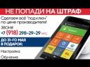 """Не попади на штраф - установи онлайн-кассу """"Эвотор"""" от 17 990 руб."""