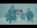 От Москвы до Балатона. Битва за Балатон 04-02-2018