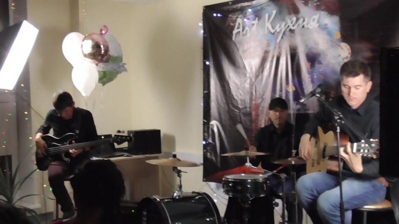 Свобода 100 - Мой рок-н-ролл (Арт-кухня 16.09.18)