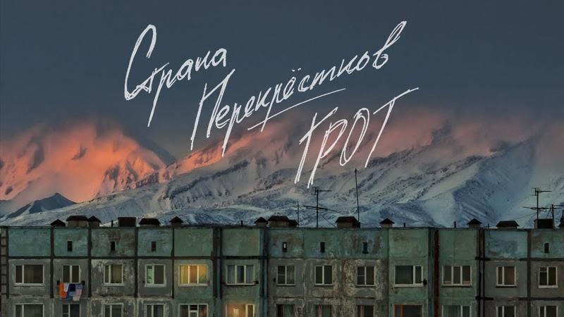 ГРОТ - Страна перекрёстков (Official audio) ПРЕМЬЕРА 2019