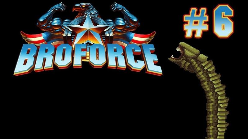 Broforce 6   ГЛИСТЫ-КСЕНОМОРФЫ [1\2]
