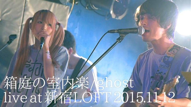2015.11.12 箱庭の室内楽12459;ナミル(おやすみホログラム) / ghost @新宿LOFT