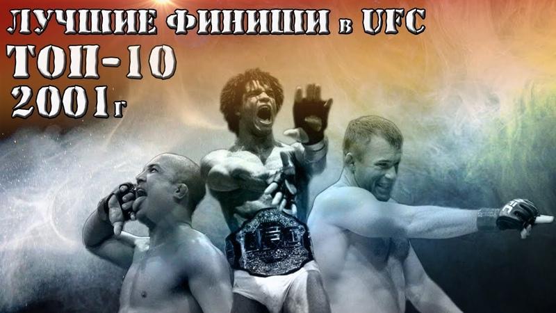 ЛУЧШИЕ НОКАУТЫ,БОИ И САБМИШНЫ в UFC(2001г).топ-10