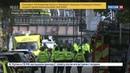Новости на Россия 24 По вагону пронесся огненный шар очевидцы о взрыве в лондонской подземке