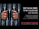 Эвтаназия приглашение на казнь