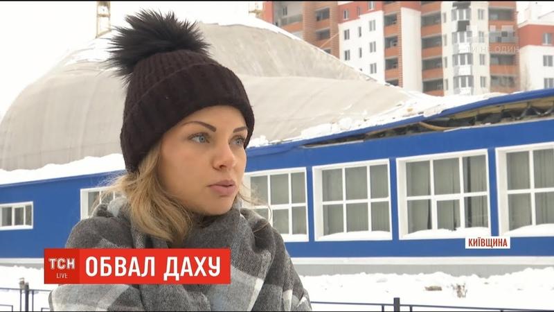 На Київщині тренер з художньої гімнастики евакуювала півсотні дітей під час обвалу даху