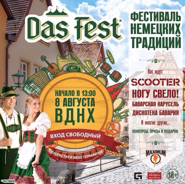 Фестиваль немецких традиций Das Fest на ВДНХ. Вход СВОБОДНЫЙ.