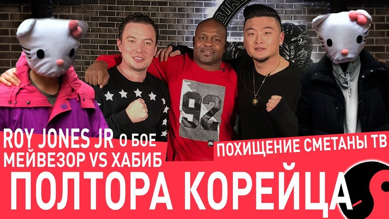 ROY JONES JR, ПОХИТИЛИ СМЕТАНУ TV, TOP VINE 2019 | 2 СЕЗОН - ПОЛТОРАКОРЕЙЦА