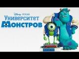 Обзор фильма - Университет монстров LineCinema.TV