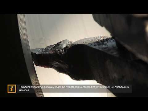 Сделано в Кузбассе HD: Производство шахтных вентиляторов местного проветривания