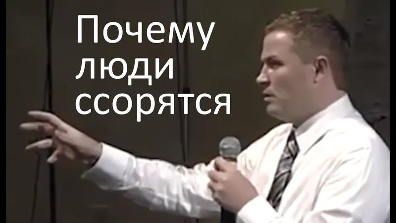Почему люди ссорятся - Александр Шевченко