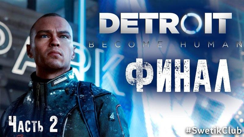 Detroit Become Human Часть 2. ФИНАЛ (лучший)