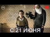 Дублированный трейлер фильма «Хот-дог»