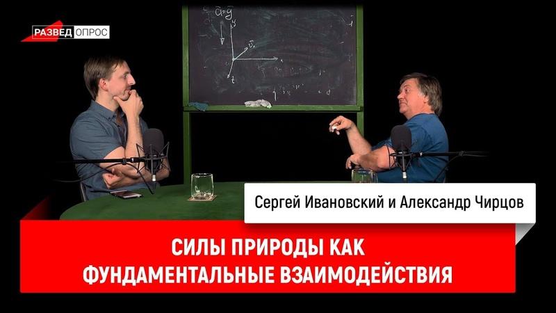 Александр Чирцов про силы природы как фундаментальные взаимодействия