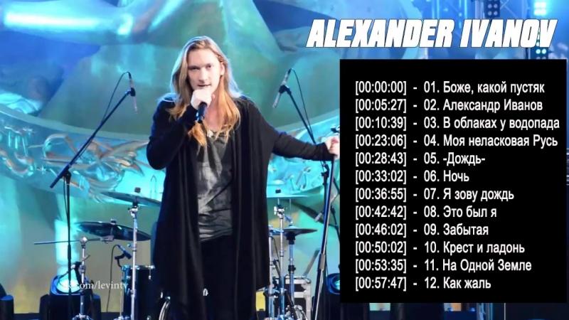 Александр Иванов - Лучшее