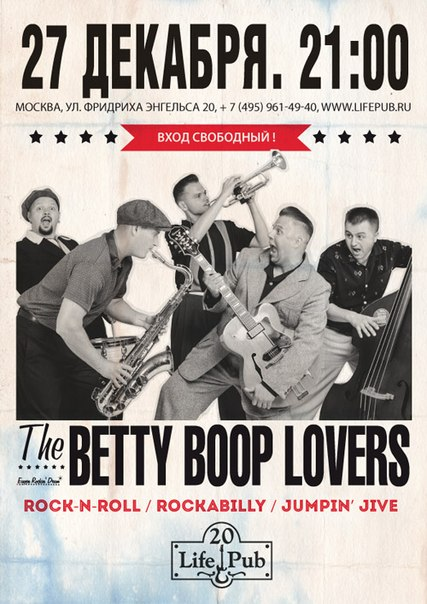 27.12 The Betty Boop Lovers в Life Pub!