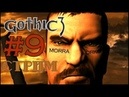 Пробегаем Миртану уже наконец в Gothic 3 ( 8)